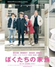 Watch Drama Our Family 2014 Eng Sub