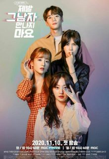 Watch Please Don't Date Him (2020) Eng Sub