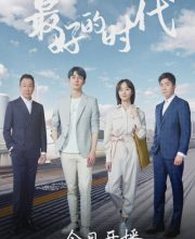 Watch Drama The Best of Times (2020) Eng Sub