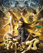 Watch Drama The Blade of Wind (CN 2020) Eng Sub