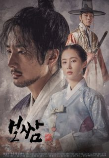 Watch Bossam: Steal the Fate (2021) Eng Sub