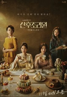 Watch Birthcare Center (2020) Eng Sub