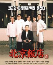 Watch Drama A Great Chinese Restaurant Eng Sub