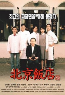 Watch A Great Chinese Restaurant Eng Sub