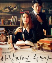 Watch Drama Cheat on Me, If You Can (2020) Eng Sub