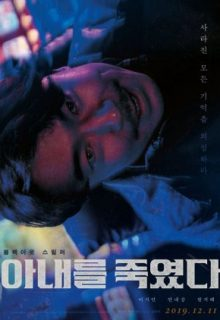 Watch I Killed My Wife (KR 2019) Eng Sub