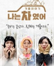 Watch Drama I Was a Car – Winter Story Eng Sub