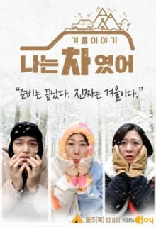 Watch I Was a Car – Winter Story Eng Sub