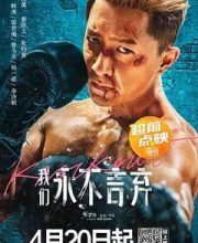 Watch Drama Knock Out (CN 2020) Eng Sub