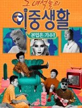 Watch Drama Livin' The Double Life Eng Sub