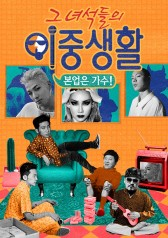 Watch Livin' The Double Life Eng Sub