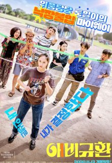 Watch More Than Family (2020) Eng Sub