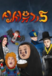 Watch New Journey to the West S8 Eng Sub