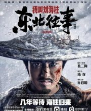 Watch Drama Once Upon a Time in the Northeast I Am Haizhu (2020) Eng Sub