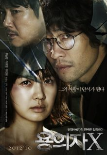 Watch Perfect Number (2012) Eng Sub
