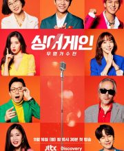 Watch Drama Sing Again (2020) Eng Sub