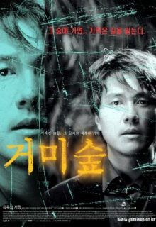 Watch Spider Forest (2004) Eng Sub