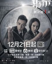 Watch Drama The Case Solver (2020) Eng Sub