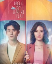 Watch Drama Voice in the Rain (2020) Eng Sub