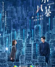 Watch Drama You Complete Me (2020) Eng Sub