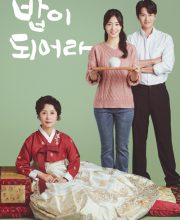Watch Drama A Good Supper (2021) Eng Sub