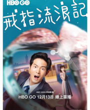 Watch Drama Adventure Of The Ring Eng Sub