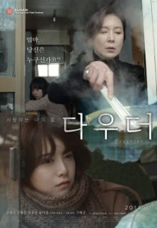 Watch Daughter 2014 Eng Sub