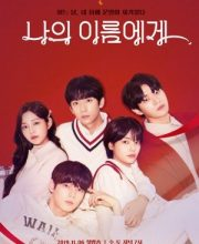 Watch Drama Dear My Name Eng Sub