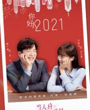Watch Drama Really Meet Love That Day (2021) Eng Sub