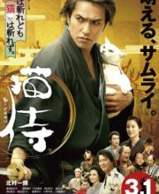 Watch Drama Samurai Cat Eng Sub