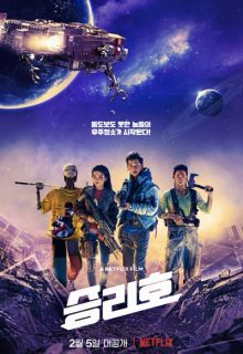 Watch Space Sweepers (2021) Eng Sub