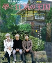 Watch Drama The Kingdom of Dreams and Madness Eng Sub