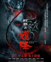 Watch Drama The Rope Curse 2 Eng Sub