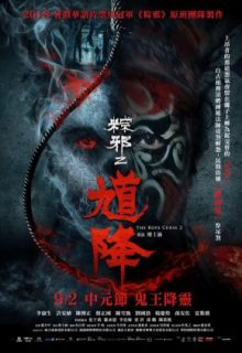 Watch The Rope Curse 2 Eng Sub