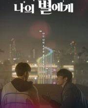 Watch Drama To My Star (2021) Eng Sub