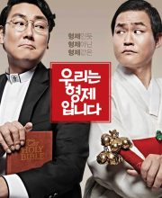 Watch Drama We Are Brothers 2014 Eng Sub