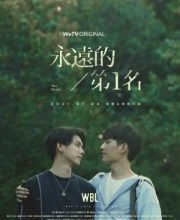 Watch Drama We Best Love: No. 1 For You Eng Sub