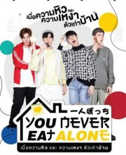 Watch Drama You Never Eat Alone (2020) Eng Sub