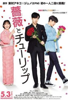 Watch A Rose and a Tulip Eng Sub