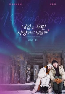 Watch I Remember (2020) Eng Sub