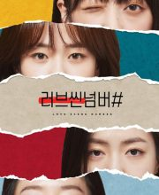 Watch Drama Love Scene Number (2021) Eng Sub