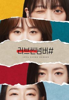 Watch Love Scene Number (2021) Eng Sub