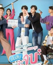Watch Drama Lovely Writer (2021) Eng Sub