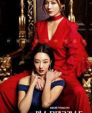 Watch Drama Miss Monte-Cristo (2021) Eng Sub