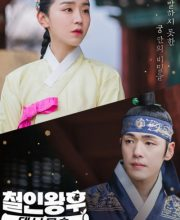 Watch Drama Mr. Queen: The Bamboo Forest (2021) Eng Sub