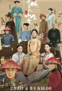 Watch Royal Kitchen in Qing Dynasty (2020) Eng Sub