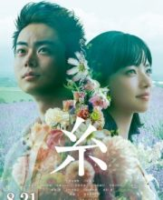 Watch Drama Tapestry (2020) Eng Sub