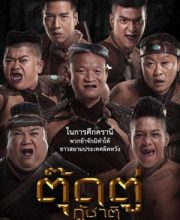 Watch Drama The Last Heroes (2018) Eng Sub
