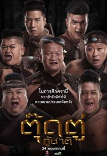 Watch The Last Heroes (2018) Eng Sub