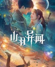 Watch Drama The Legend of Shanyu Town Eng Sub